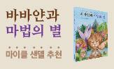 <바바얀과 마법의 별> 출간 기념 이벤트