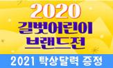 <2020 길벗어린이 브랜드전>