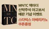 <맥아더 신약주석 야고보서> 출간 기념 이벤트