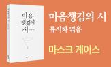 <마음챙김의 시> 교보문고 단독 이벤트