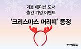 주니어김영사 겨울 에디션 출간 기념 이벤트
