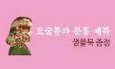 <요술봉과 분홍 제복> 샘플북 증정 이벤트