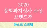 2020 문학과지성사 소설 브랜드전