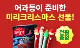 <어린이과학동아 23호> 부록 이벤트
