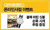 <모터트렌드 12월호> 출간 이벤트