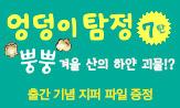 <엉덩이 탐정 7 뿡뿡 겨울 산의 하얀 괴물> 출간 기념 이벤트