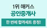 <2021 해커스 공인중개사>이벤트