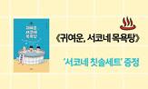 <귀여운 서코네 목욕탕> 사은품 증정 이벤트