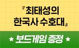 <최태성의 한국사 수호대> 보드게임 증정 이벤트