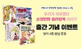 <우리가 사랑했던 순정만화 컬러링북 시리즈> 출간 이벤트