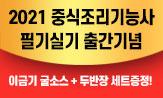 <2021 중식조리기능사 필기 실기> 출간 기념 이벤트
