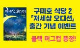<구미호 식당 2: 저세상 오디션> 출간 기념 이벤트