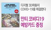 <디지털 3D 파동이 COVID-19을 해결한다>출간이벤트