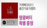 <2021 가계북>출간 이벤트