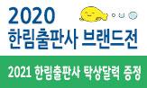 2020 한림출판사 브랜드전