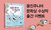 <웅진주니어 문학상 수상작> 출간 이벤트