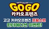 <GoGo 카카오프렌즈 1권 윈터에디션> 한정판 이벤트
