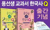 <용선생 교과서 한국사 Q 1,2> 출간 기념 이벤트