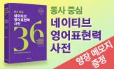『동사 중심 네이티브 영어표현력 사전』 출간