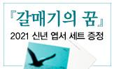 <갈매기의 꿈> 2021 신년 엽서 증정 이벤트