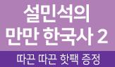 <설민석의 만만 한국사 2> 출간 기념 이벤트