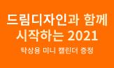 드림디자인과 함께 시작하는 2021 이벤트