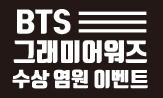 <BTS BE피아노 연주곡집> 예약판매 이벤트