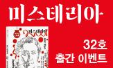 <미스테리아 32호> 출간 이벤트