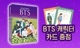 <who? k-pop BTS 글로벌 세트> 캐릭터 카드 증정 이벤트