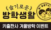 <키출판사 초등참고서>겨울방학 이벤트