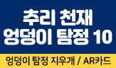 <추리 천재 엉덩이 탐정 10권> 예약판매 이벤트