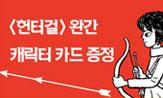 <헌터걸> 시리즈 완간 기념 이벤트