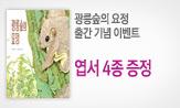 <광릉숲의 요정> 출간 기념 이벤트