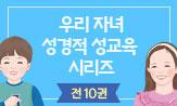 <우리자녀 성경적 성교육 시리즈> 출간 이벤트