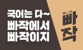 <동아 중고등 빠작 시리즈>타임 트래커 이벤트