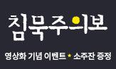 <침묵주의보> 영상화 기념 이벤트
