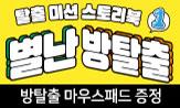 <흔한남매 별난 방탈출> 출간 기념 증정 이벤트