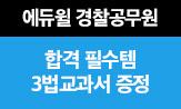 <에듀윌 경찰공무원>3법교과서 이벤트