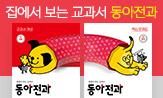 <2021-1학기 동아전과>선물 포장 키트 이벤트