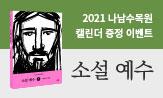 <소설 예수> 2021 나남수목원 캘린더 증정