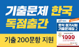 YBM <ETS 토익 시리즈> 이벤트