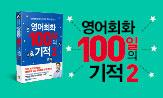 『영어회화 100일의 기적. 2』 출간 이벤트