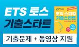 『ETS 토익스피킹 기출스타트』 출간!