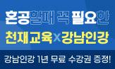 <천재교육x강남인강>이벤트