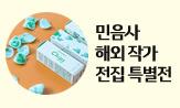 <민음사 해외 작가 전집> 특별전