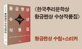 <한국추리문학상 황금펜상 수상작품집> 출간 이벤트