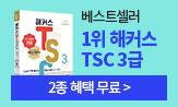 해커스 중국어 TSC 3급이벤트