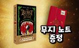 <베서니와 괴물의 묘약> 출간 이벤트