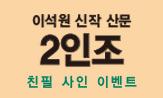 이석원 <2인조> 친필 사인 이벤트