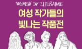 여성 작가들의 빛나는 작품전